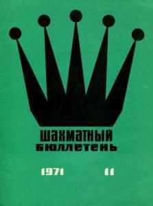 Шахматный бюллетень 1971 №11