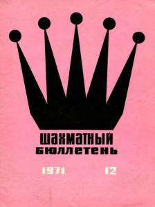 Шахматный бюллетень 1971 №12