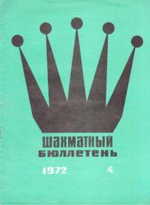 Шахматный бюллетень 1972 №04