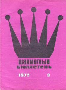 Шахматный бюллетень 1972 №09