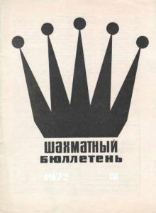 Шахматный бюллетень 1972 №10
