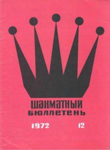 Шахматный бюллетень 1972 №12