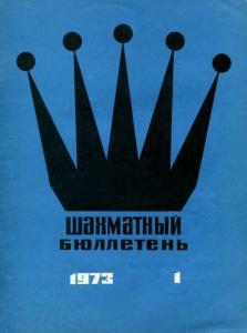 Шахматный бюллетень 1973 №01