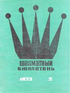 Шахматный бюллетень 1973 №02