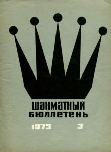 Шахматный бюллетень 1973 №03