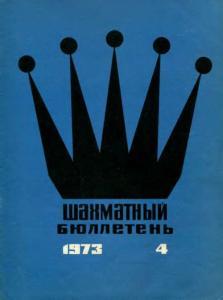 Шахматный бюллетень 1973 №04
