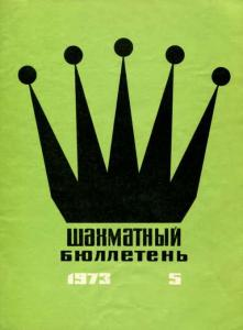 Шахматный бюллетень 1973 №05