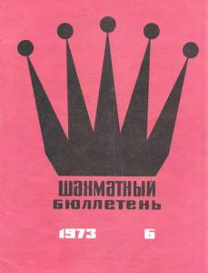 Шахматный бюллетень 1973 №06