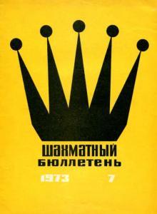 Шахматный бюллетень 1973 №07