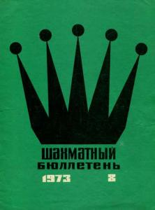 Шахматный бюллетень 1973 №08