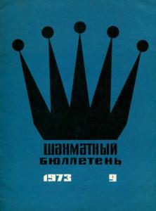 Шахматный бюллетень 1973 №09