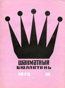 Шахматный бюллетень 1973 №10