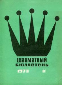Шахматный бюллетень 1973 №11