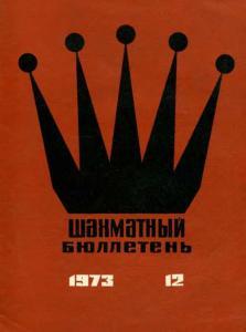 Шахматный бюллетень 1973 №12