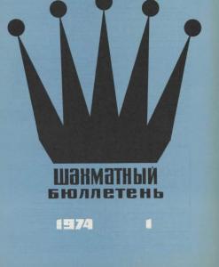 Шахматный бюллетень 1974 №01