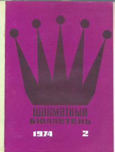 Шахматный бюллетень 1974 №02