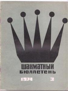 Шахматный бюллетень 1974 №03