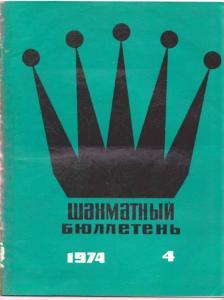 Шахматный бюллетень 1974 №04