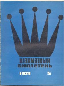 Шахматный бюллетень 1974 №05