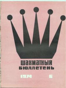 Шахматный бюллетень 1974 №06
