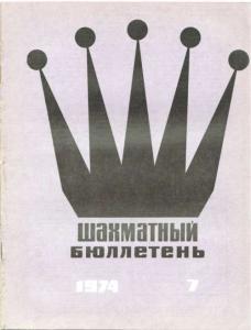 Шахматный бюллетень 1974 №07