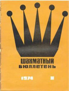 Шахматный бюллетень 1974 №08