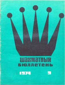 Шахматный бюллетень 1974 №09