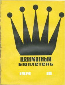 Шахматный бюллетень 1974 №10