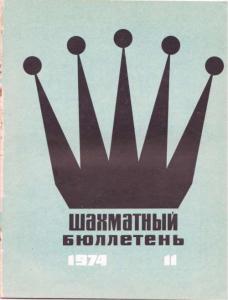 Шахматный бюллетень 1974 №11