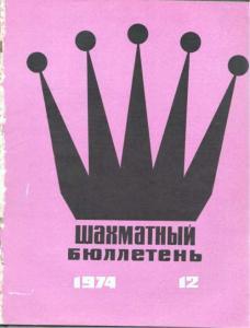 Шахматный бюллетень 1974 №12