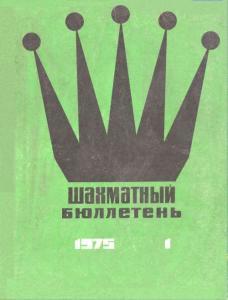 Шахматный бюллетень 1975 №01