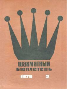 Шахматный бюллетень 1975 №02