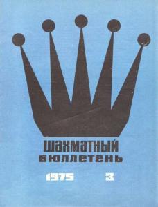 Шахматный бюллетень 1975 №03