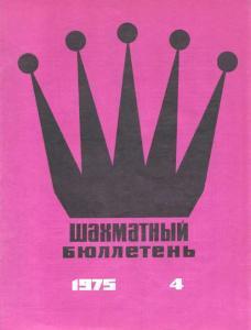 Шахматный бюллетень 1975 №04
