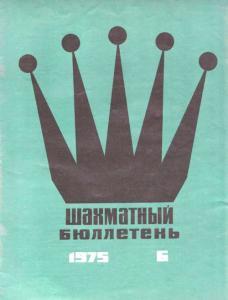 Шахматный бюллетень 1975 №06