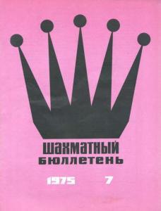 Шахматный бюллетень 1975 №07
