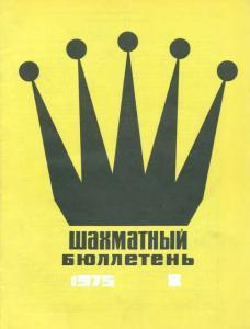 Шахматный бюллетень 1975 №08