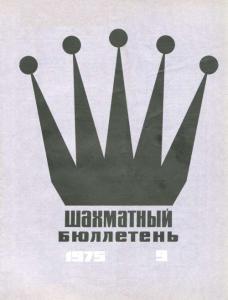 Шахматный бюллетень 1975 №09