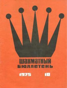 Шахматный бюллетень 1975 №10