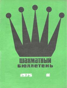 Шахматный бюллетень 1975 №11