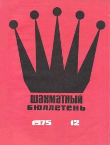 Шахматный бюллетень 1975 №12