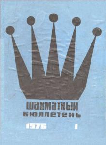Шахматный бюллетень 1976 №01