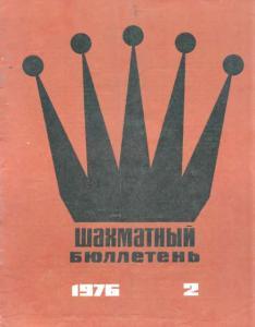 Шахматный бюллетень 1976 №02