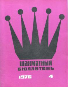 Шахматный бюллетень 1976 №04