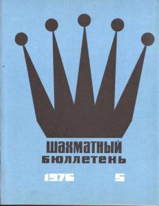 Шахматный бюллетень 1976 №05