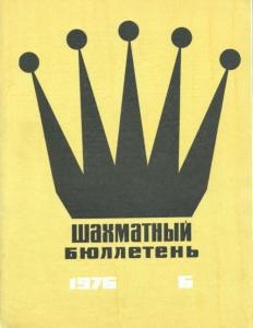 Шахматный бюллетень 1976 №06