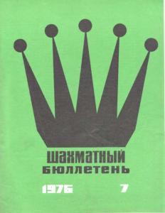 Шахматный бюллетень 1976 №07