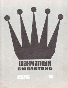 Шахматный бюллетень 1976 №08