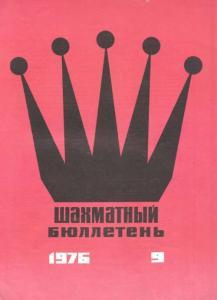 Шахматный бюллетень 1976 №09