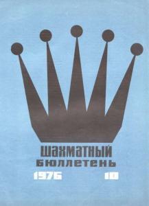 Шахматный бюллетень 1976 №10